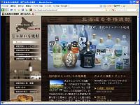 オホーツクブランド認証:清里焼酎醸造事業所