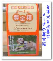盲導犬育成募金「ミーナの募金箱」