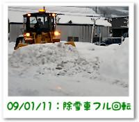 1/11:除雪車フル回転