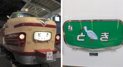 鉄道博物館:とき