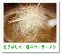 オホブラ百貨店スタッフオススメ:えきばしゃの塩味ツーラーメン