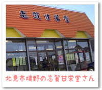 オホブラ百貨店スタッフオススメ:志賀甘栄堂