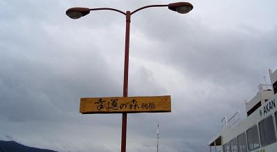 08/02:阿寒湖観光船乗り場「幸福の森桟橋」