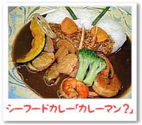 ホテル黒部 レストラン・シェルブルー