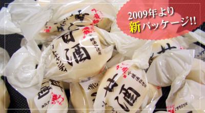 千歳鶴甘酒ソフトキャンディの新パッケージ