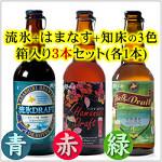 網走ビール・3本入りセット【3色】