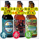 網走ビール・6本入りセット【3色】