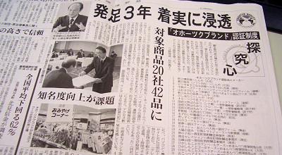 10/24:北海道新聞オホーツク板