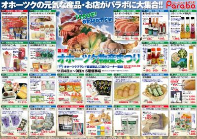 11/05:オホーツク物産まつり