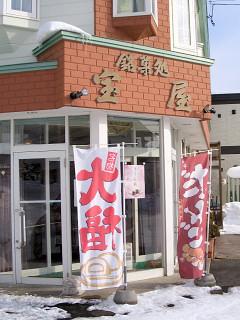 銘菓処・宝屋
