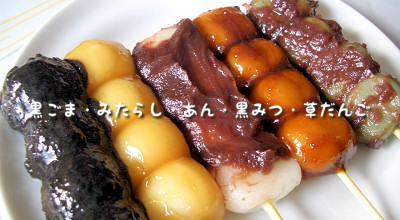 銘菓処・宝屋の串団子
