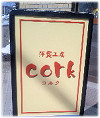 洋食工房「コルク」(cork)