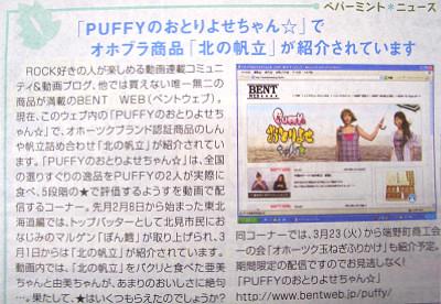 どうしん情報誌みんとにBENT WEB「PUFFYのおとりよせちゃん☆」