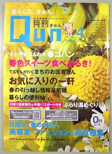 生活情報誌「月刊QUN(きゅん)」