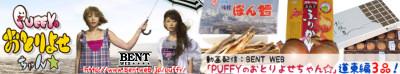 PUFFYのおとりよせちゃん:北海道・道東編