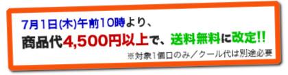 オホブラ百貨店:送料無料金額改定のお知らせ(7/1より)
