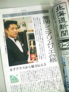 北海道新聞オホーツク版に、島貫シニアソムリエ(ホテル黒部)