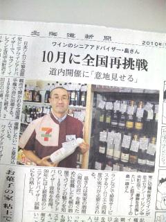 北海道新聞オホーツク版に、畠シニアアドバイザーの記事