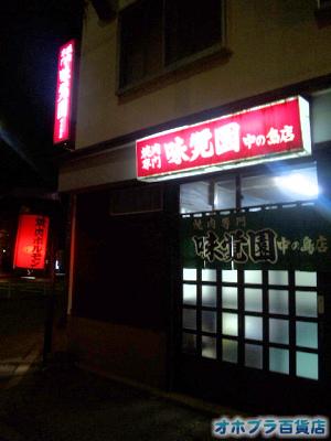 味覚園・中の島店(北見市)