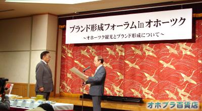 11/02:ブランド形成フォーラムinオホーツク(11/01開催)