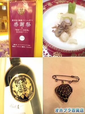 11/28:第10回鶴雅ワインの夕べ「感謝祭」&『鶴雅ワイン倶楽部』設立記念パーティー