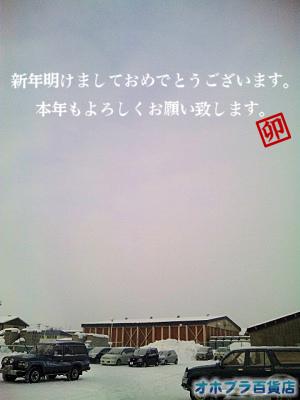 1/4:オホブラ百貨店・南仲町の玉ねぎ倉庫