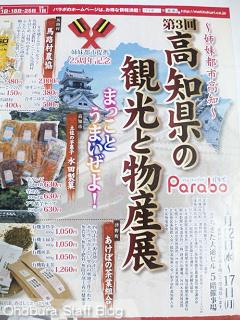 第3回高知県の観光と物産展(1/12〜1/17 パラボ)