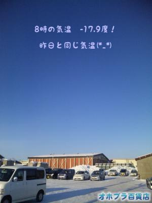 1/12:オホブラ百貨店・南仲町の玉ねぎ倉庫