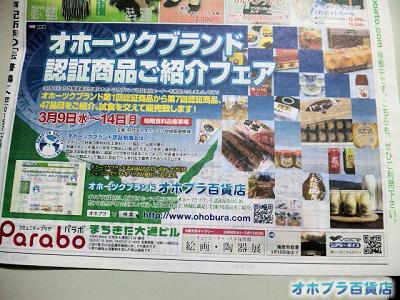 オホーツクブランド認証商品ご紹介フェア 3/9〜14