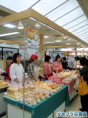 オホーツクパン屋さんまつり in パラボ(4/20〜25)