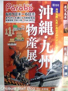 第3回沖縄・九州物産展 in パラボ(6/1〜6)