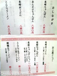 第3回沖縄・九州物産展 in パラボ