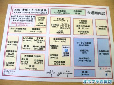 第3回沖縄・九州物産展 in パラボ/会場案内図