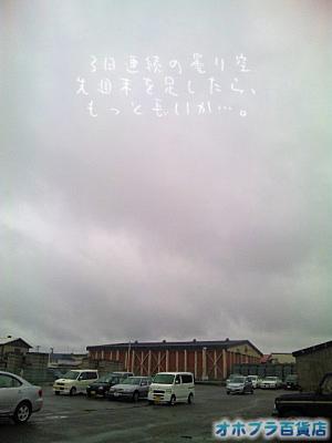 6/15:オホブラ百貨店・玉ねぎ倉庫