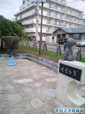 9/8:オホブラ百貨店・小町泉通りのせせらぎのセラちゃん
