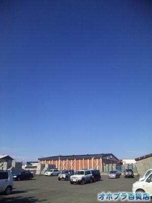 9/14:オホブラ百貨店・玉ねぎ倉庫