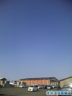 9/27:オホブラ百貨店・玉ねぎ倉庫