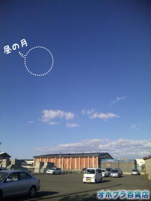 10/19:オホブラ百貨店・玉ねぎ倉庫と昼の月