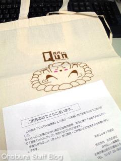 オホブラ百貨店:月刊Qunの「てんてん総選挙」温泉てんてんのエコバッグ