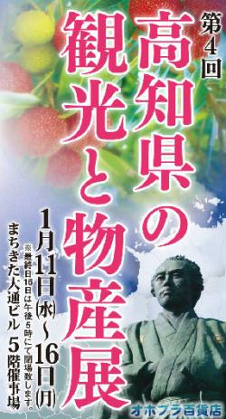 第4回高知県の観光と物産展(1/11〜1/16 パラボ)