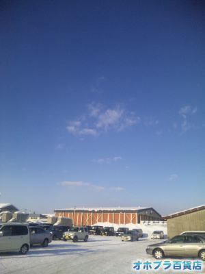2/6:オホブラ百貨店・北見市の玉ねぎ倉庫