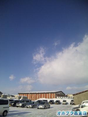 2/21:オホブラ百貨店・事務所の上の空