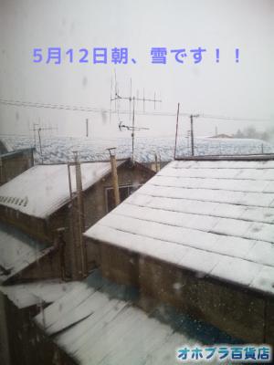 5/14:オホブラ百貨店・5/12早朝の北見市は雪!