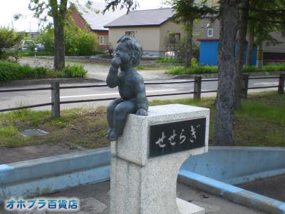 5/29:オホブラ百貨店・小町泉通りのせせらぎのセラちゃん