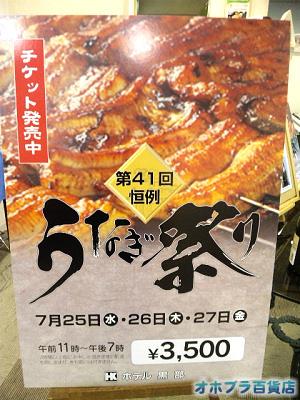 第41回うなぎ祭り/ホテル黒部(北見市)