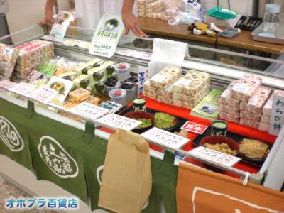 オホブラ百貨店:第5回全国うまいもの会inパラボ 京甘味・文の助茶屋(京都)