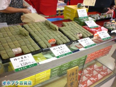 オホブラ百貨店:第5回全国うまいもの会inパラボ 柿の葉寿司・谷もと(奈良)