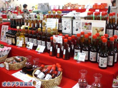オホブラ百貨店:第5回全国うまいもの会inパラボ 山田製油(京都)