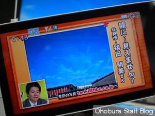 9/6:「北海道NEWS1」の中の「お天気コーナー」で18:43頃、【タイトル「龍に・・・見えません?」