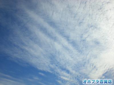9/21:オホブラ百貨店・今朝の北見市の空